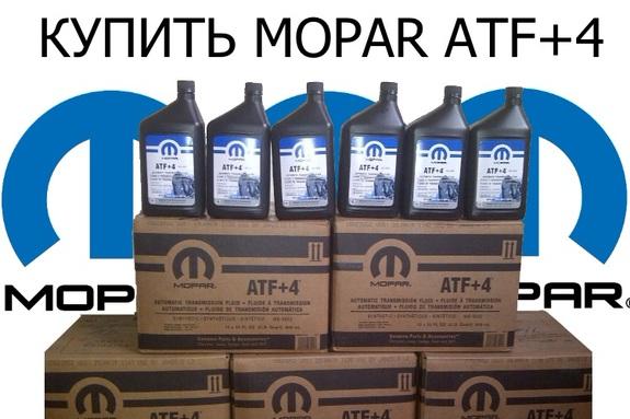 жидкость mopar atf+4