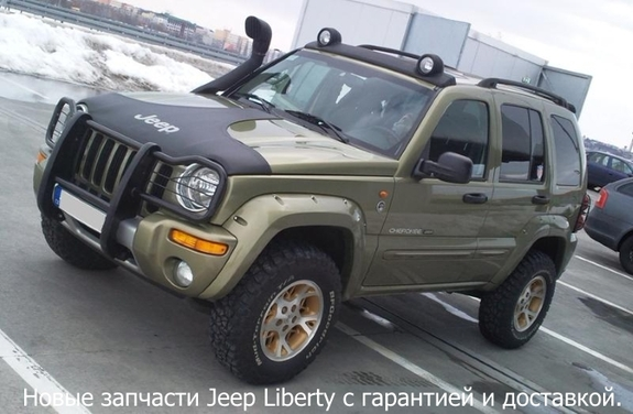 запчасти jeep liberty www.usparts-minsk.by