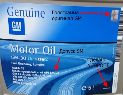 моторное масло GM 5W30 джип додж крайслер