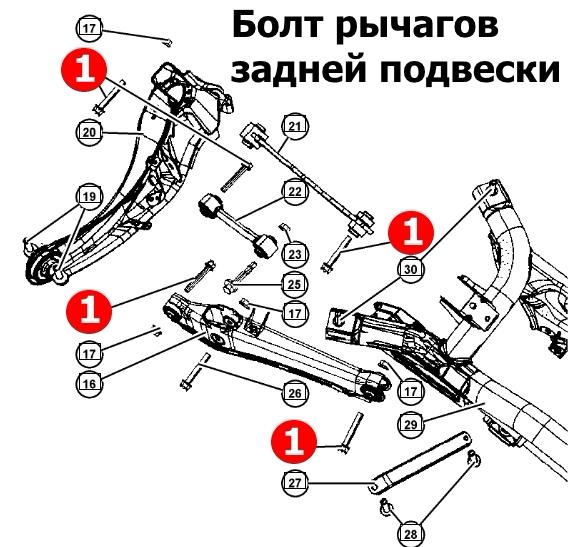 Болт задней подвески Dodge Caliber 2007-2009  Болт задней подвески Додж Калибр 2007 - 2009  Болт задней подвески Jeep Compass 2007-2009  Болт задней подвески Jeep Liberty/Patriot 2007-2009