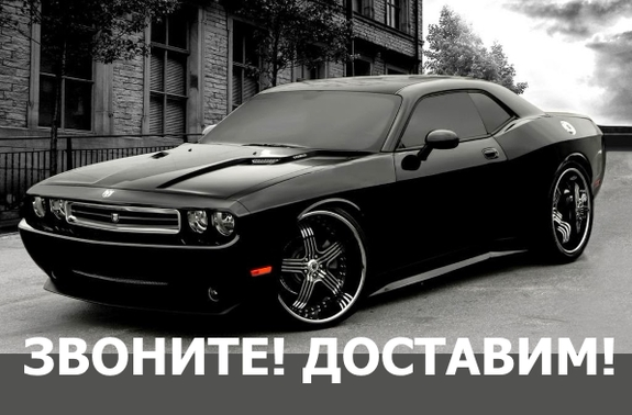запчасти для американских авто www.usparts-minsk.by