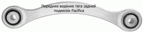 Сайлентблок плавающий Chrysler Pacifica 2004-2008.  Сайлентблок плавающий  Крайслер Пацифика 2004 - 2008.