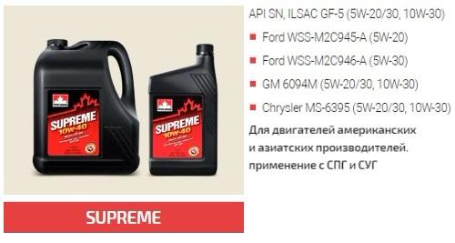 Petro-Canada SUPREME 5W-30 - 1 ЛИТР.